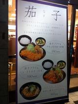 松乃家茄子フェア