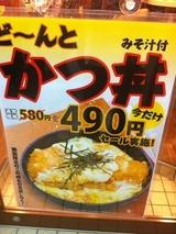 松乃家カツ丼セール