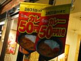 カレー50円引き
