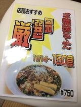 ガチ麺流台湾らぁ〜めん