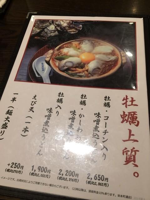 「味噌煮込みうどん 牡蠣」の画像検索結果