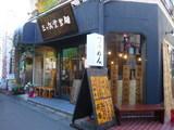 三ツ矢堂製麺下北沢