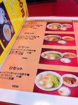 麺セットメニュー