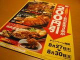 200円引キャンペーン