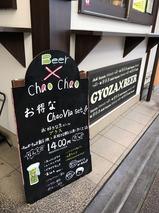 ChaoViaSet