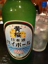 日本酒ハイボール