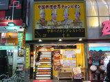 皇朝レストラン心斎橋店