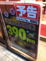 とんかつ390円