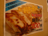 餃子100円