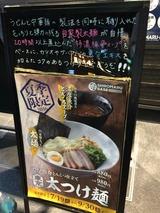 博多太つけ麺