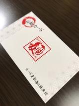G麺カード