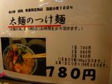 太麺のつけ麺