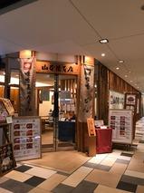 山本屋本店