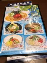 涼麺フェア