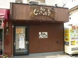 麺家じゃんぷ亭