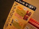 天下一品細麺