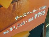 チーズバーガー10段990円