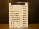 麺外麺メニュー1