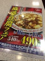 麻婆豆腐フェア
