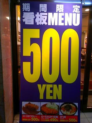 看板MENU500YEN