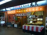 丸天静岡店