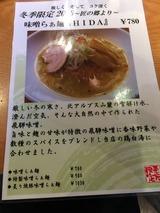 味噌らぁ麺HIDA