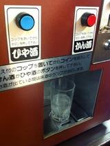 日本酒自販機