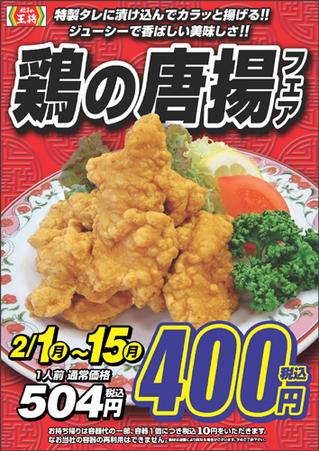 鶏の唐揚フェア