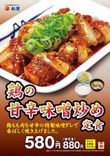 鶏の甘辛味噌炒め