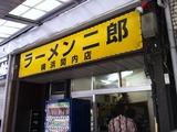 ラーメン二郎横浜関内