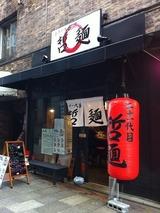 二十一代目哲麺