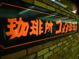 コメダ珈琲店ユニモール