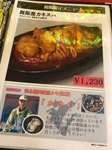 舞阪産カキスパ