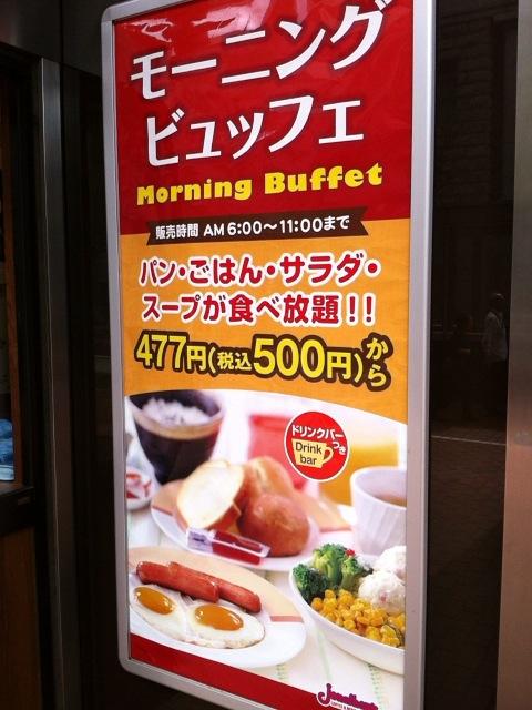 店舗限定!モーニングビュッフェ@ジョナサン : 食メモ ...