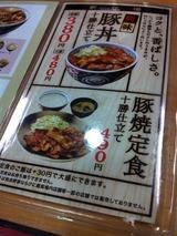吉野家豚丼