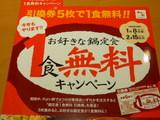 鍋キャンペーン