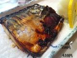 サバ塩麹焼