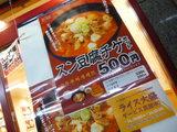 スン豆腐チゲポスター