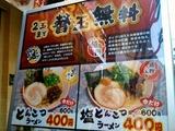 200円引