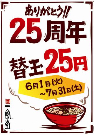替玉25円