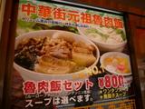 魯肉飯セット