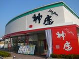 神座鶴見店