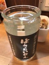 蓬莱泉カップ
