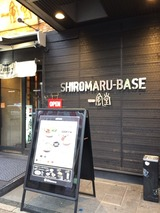 SHIROMARU-BASE