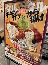 チキンカツとから揚げのタルタル合い盛り定食