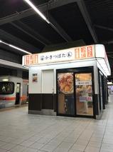 名古屋駅かきつばた