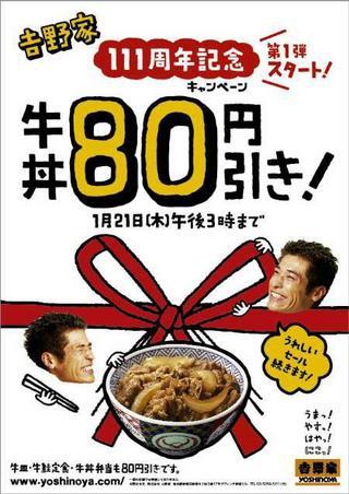 吉野家牛丼80円引