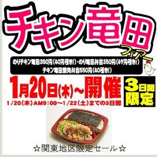 チキン竜田フェア
