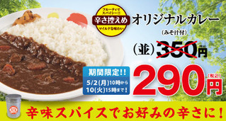 110502_curry