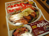 チキン南蛮丼390円キャンペーン